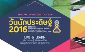 Thailand Inventors' Day 2016