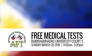 AFT free medical test