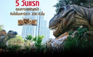 Dinosaur Planet opens