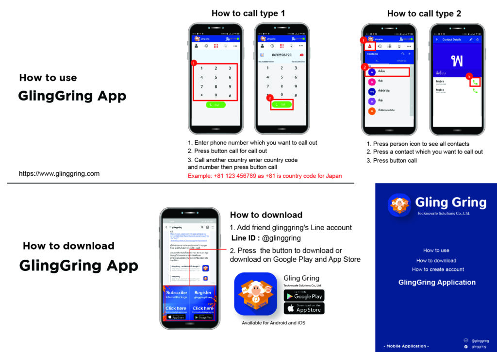 To download Gling Gring app