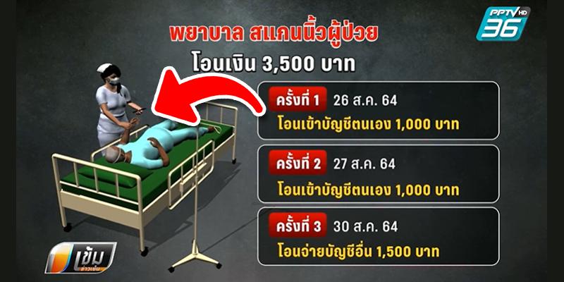 PinoyThaiyo nurse transfer money to herself from covid patient 2