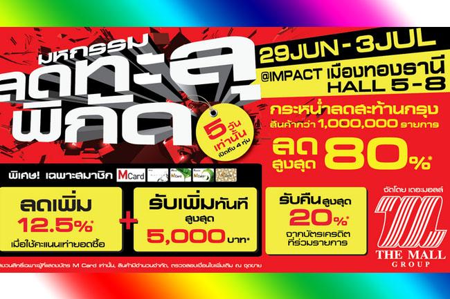 Tha Mall promotion