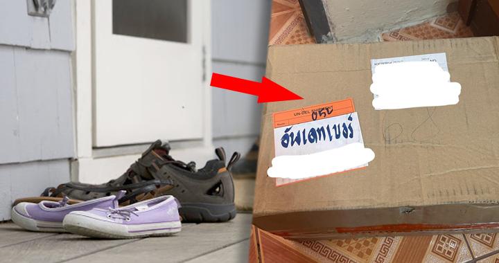pinoythaiyo parcel left outside not stolen