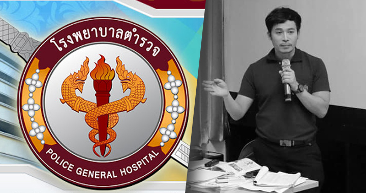 pinoythaiyo teacher james police general hospital